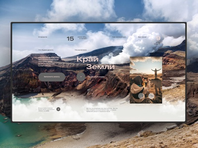 Край Земли uidesign interface design one page kamchatka ui elements landing page design ui  ux web design ui