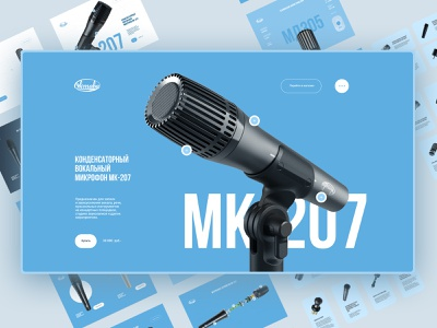 Октава МК-207 uxdesign madeontilda tildapublishing tilda webdesign ui  ux 3d branding logo motion graphics graphic design animation ui