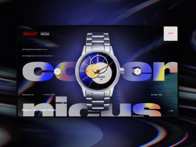 """Raketa """"Copernicus"""" 0231"""