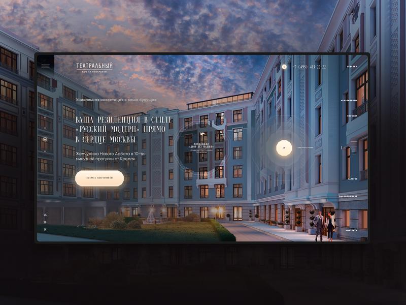Theatre house on Povarskaya Design concept of the site tilda onepage uidesign interface design ui elements landing page design web webdesign ui  ux web design ui