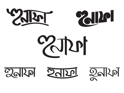 hunafa logotype vector illustration bangladesh typography custom type bangla logo