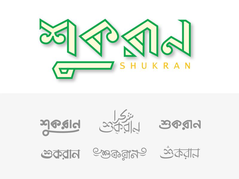 shukran graphic design illustration bangladesh bangla typography custom type logo
