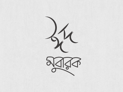 Eid Mubarak typography greetings eid mubarak bangla eid