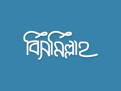 Bismillah in Bangla typography bangla