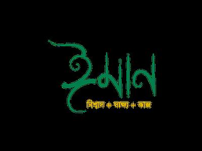 Eemaan eemaan islamic lettering typography bangla