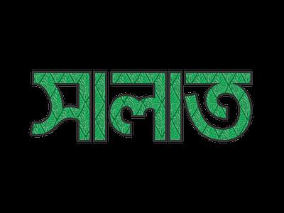 Salat prayer salat typography lettering bangla muslim islam