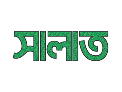 Salat prayer salat typography lettering bangla muslim islam