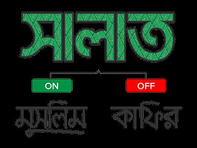 Salat infographic bangla kafir muslim salat islamic infographic