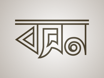Boshon bangla typography custom type logo