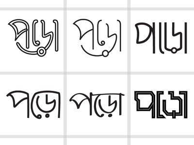 Poro - Read bangla custom type typography