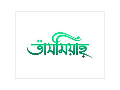 Tasmiyah bangla custom type logo type logo
