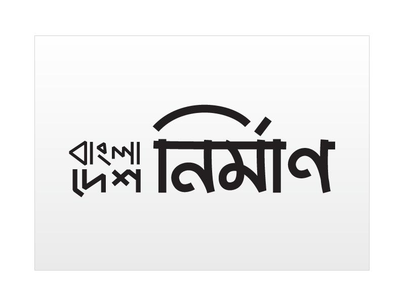 Bangladesh nirman