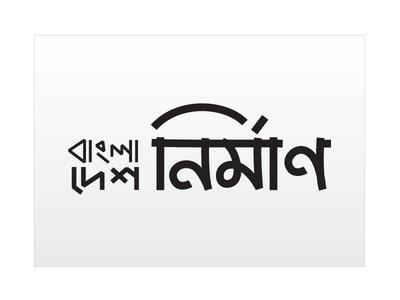 Bangladesh Nirman handwritten bengali bangla cutom type logo