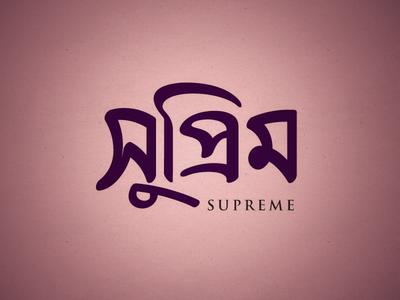 Supreme brand name branding bangla hand lettering custom type logo type logo