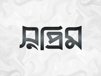 Supreme logo logo type custom type hand lettering bangla branding brand name