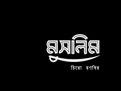 Muslim illustration hand-lettering custom type bangla typography