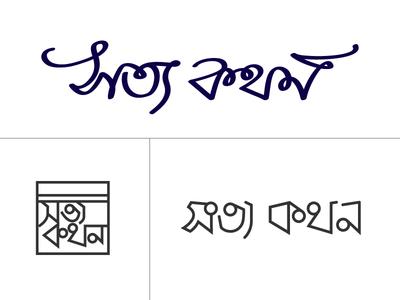 Shottokothon customtype illustration handlettering bangla logotype logo