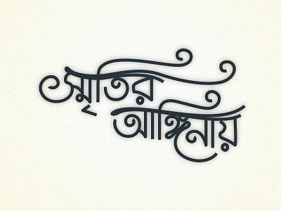 Sritiranginai illustration custom type typography bangla