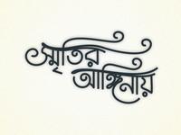 Sritiranginai