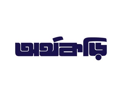 orthokori logo custom type typography bangla