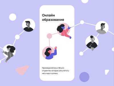 Online education graphic motion design illustration app mobile ui motion design after effects mobile app design animation