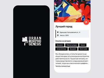 UMGfest design ux motion design app animation ui mobile app design mobile after effects motion