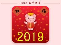 Happy 2019 Chinese New Year