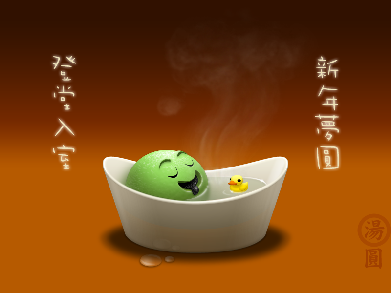 Sweet soup ball food icon cartoon loveui