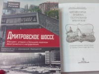 Book about street and center of Moscow