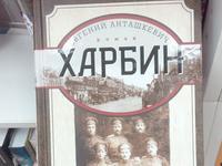 """Книга """"Харбин"""""""