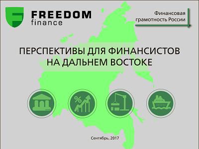 Презентация/ Presentation financial company financial branding presentation design