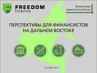 Презентация/ Presentation financial company