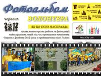 Photo album Evro-2012