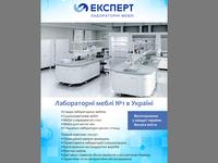 Marketing leaflets (chemistry)