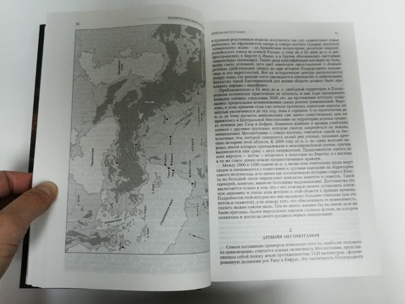 History of world historyofworld interesting history maps book design