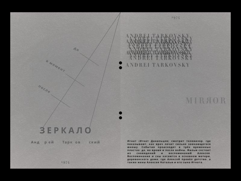 MIRROR product design filmbook adobe photoshop book mirror tarkovsky design shot dribbble
