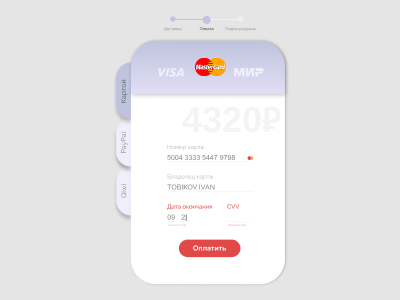 Design a credit card checkout form dailyui 002 credit card payment credit card form ui dailyui design