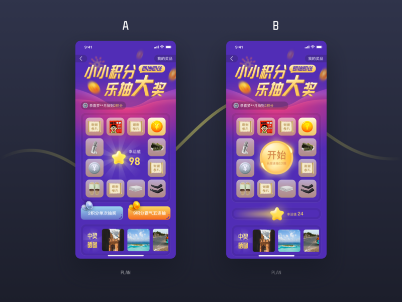 A or B static page, which one do you prefer? 应用 ux app design 设计 ui