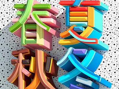 Kanji Seasons seasons kanji typography design illustration 3d