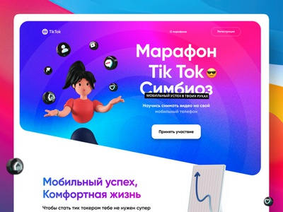 Tik Tok Webinar Landing  | Hero Section webinar video socialmedia social tik tok ui landing page uiux design website landingpage web