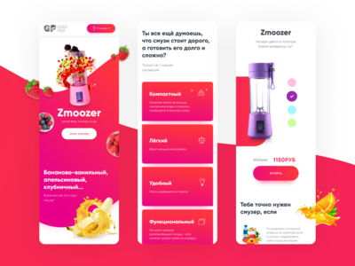 Portable blender - Mobile Landing Page