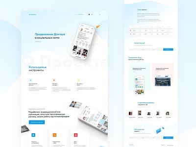 Medical promotion case study landing page digital agency medecine doctor webdesign webstudio uiux ui web promotion