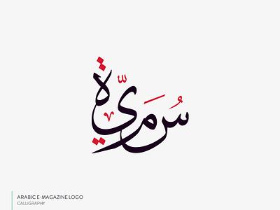 Sumayah Logo typography logotype lettering calligraphy arabic