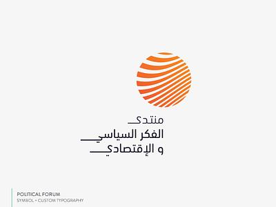 Forum Logo arabic typography branding logo economy politics