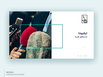 Coming Soon arabic interface design web ux ui coming soon