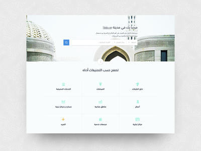 Arabic UI directory business travel website clean grid ux ui arabic