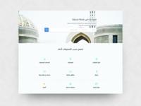 Arabic UI