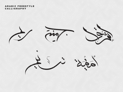 Freestyle Arabic Calligraphy rtl arabic names freestyle typography calligraphy