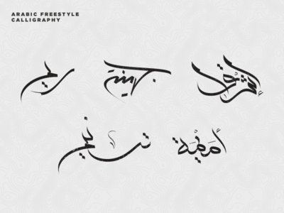 Freestyle Arabic Calligraphy By Mohamed Gallah