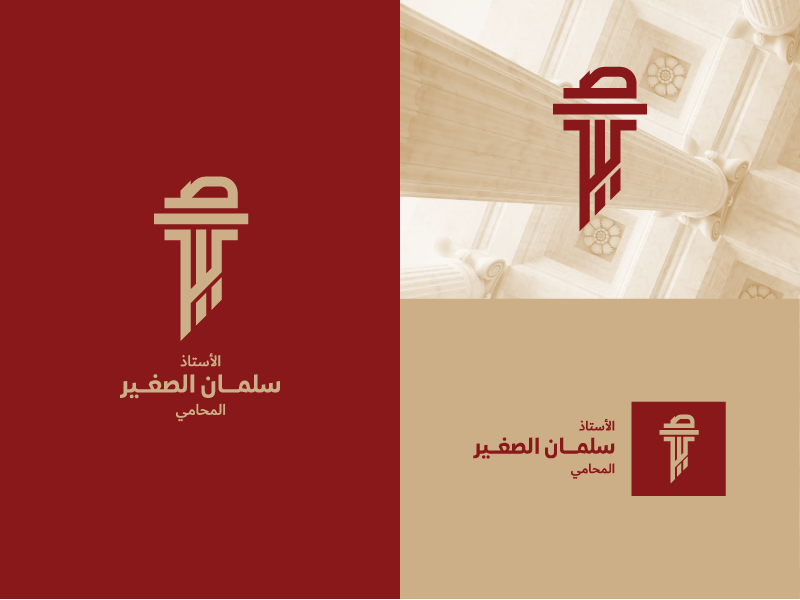 Law Firm Logo firm red typeface type logo law monogram arabic